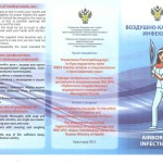воздушно-капельные инфекции (1)