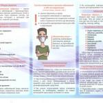 воздушно-капельные инфекции (2)