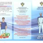 здоровый образ жизни (1)